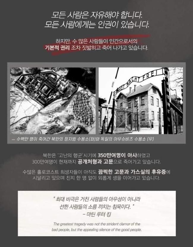 북한홀로코스트2.jpg