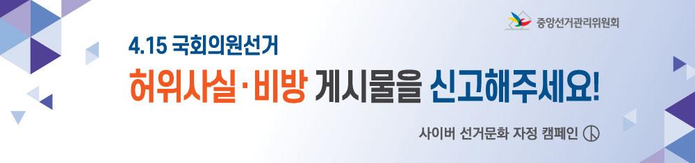 선거정보포털|중앙선거관리위원회